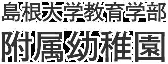 島根大学教育学部附属幼稚園 ホーム